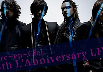 L'Arc-en-Ciel結成25周年ライブ、明日AbemaTVにて放送決定 - 音楽ナタリー