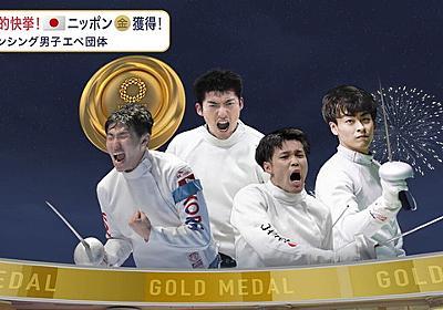 痛いニュース(ノ∀`) : フジテレビ、金メダルを取ったフェンシング日本代表に韓国人を混ぜる 表彰式も放送せず - ライブドアブログ