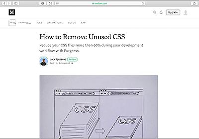 CSSファイルから未使用のスタイルを削除する方法   コリス