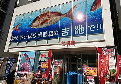 上野で買い物するなら「吉池」に行け! エンターテインメント系スーパー吉池がとにかく楽しすぎる -  ぐるなび みんなのごはん