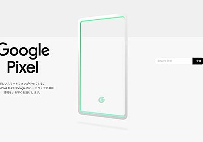 Google Pixel、日本に来るってよ! | ギズモード・ジャパン