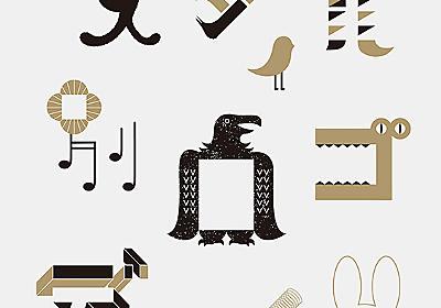 スタイル別 ロゴデザイン | PIE International
