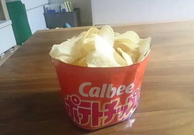 「この開け方考えた人天才だと思う」 ポテトチップスの袋の開け方がTwitterで「すごい」「ヤバい」と話題に - ねとらぼ