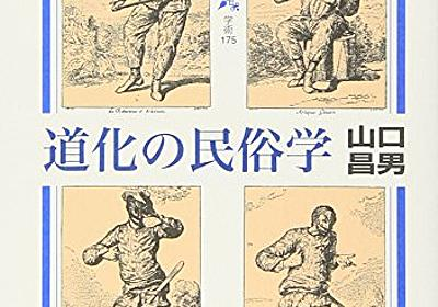 Amazon.co.jp: 道化の民俗学 (岩波現代文庫): 山口昌男: Books