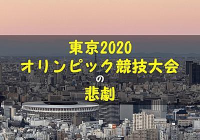 東京2020オリンピック競技大会の悲劇   まことあり