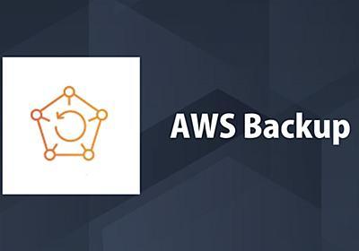 Amazon DLMとAWS BackupはEBSバックアップの世代管理方法が異なります   DevelopersIO