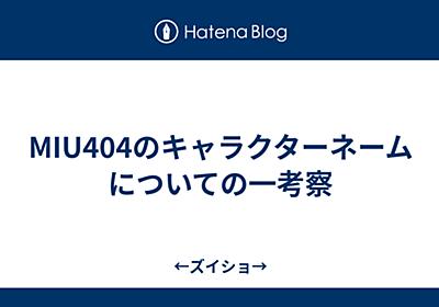 MIU404のキャラクターネームについての一考察 - ←ズイショ→