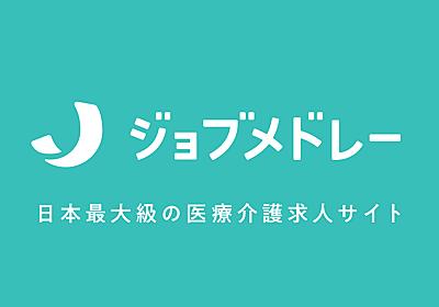 ジョブメドレー - 医療介護歯科の求人サイト