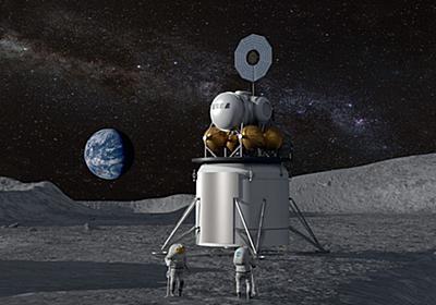 NASA、新月面探査プログラム「アルテミス」を命名 | sorae:宇宙へのポータルサイト