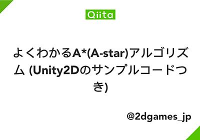 よくわかるA*(A-star)アルゴリズム (Unity2Dのサンプルコードつき) - Qiita