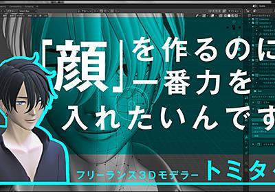 「キズナアイ」の3Dモデルの原点は「アイマス」!? トミタケさんに聞く3Dモデリングの世界 | アンドエンジニア