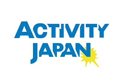 アクティビティジャパン│体験・レジャーの予約サイト
