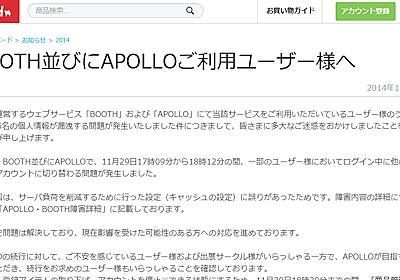pixivが運営する「BOOTH」、ログイン中に他ユーザーのアカウントになる障害 -INTERNET Watch Watch