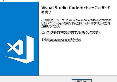 VisualStudioCode 新しいユーザー セットアップ ディストリビューションへの切り替え – マゴトログ シュミニイキル