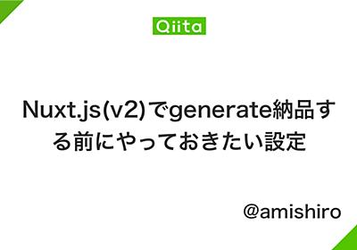 nuxt.js(v2)でgenerate納品する前にやっておきたい設定 - Qiita