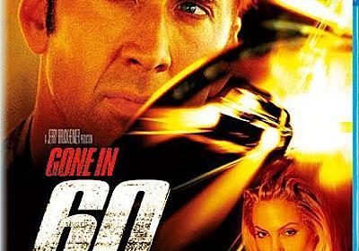 「 60セカンズ 」< ネタバレ あらすじ >弟を救うため50台の高級車を一晩で盗み出す!! - へぇ~♪そうなんだ~♪