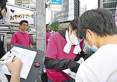 維新苦悩、拭えぬ悪評 名古屋市長選は静観へ:中日新聞Web