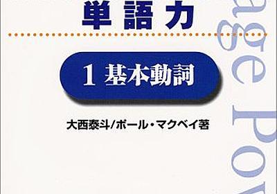 15の動詞がわかれば、絶対に英語が喋れるようになる。 - 俺、サービス売って家買うんだ