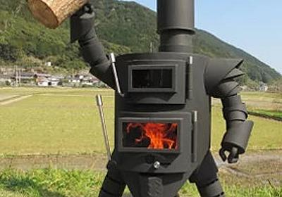 ふるさと納税の返礼品に、218万円のロボット型ストーブ登場のワケ 「これはすごい」とネットで話題 - ITmedia NEWS