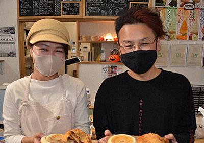 「イメージ覆す美味」 敬遠されがちな「しもつかれ」をパンに 栃木・小山 - 毎日新聞