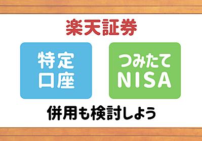 楽天証券で特定口座とつみたてNISAの併用開始!その理由と新規積立銘柄も紹介 おカネの育成小屋