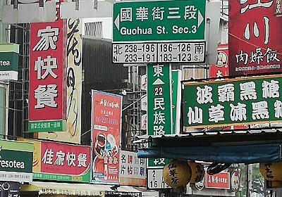 台南美食街の國華街三段で食べ歩き - 節約系ミニマリスト0.5