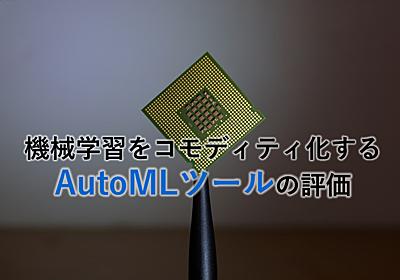 機械学習をコモディティ化する AutoML ツールの評価 - RAKUS Developers Blog | ラクス エンジニアブログ