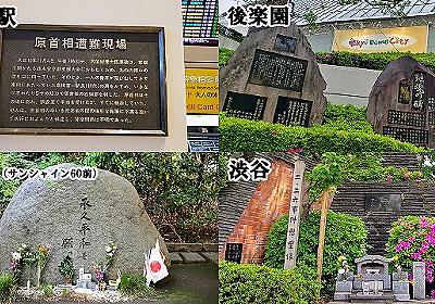 渋谷、表参道……華やかな街の「慰霊碑」を訪ねたら、隠れたウラ側の歴史が見えてきた :: デイリーポータルZ