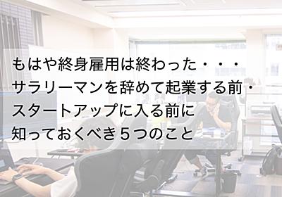 もはや終身雇用は終わった・・・サラリーマンを辞めて起業する前・スタートアップに入る前に知っておくべき5つのこと|Noritaka Kobayashi, Ph.D/小林慎和|note