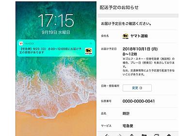 ヤマト運輸とYahoo!が連携、Yahoo! JAPANアプリに宅急便の配送予定を通知 - AV Watch