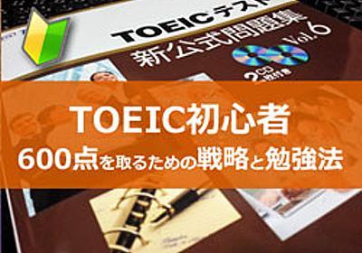 TOEIC 900点&英会話上達をめざす英語勉強法・参考書まとめブログ Enjoy Life in English!(ホームページ)