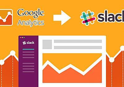 PHPでGoogle Analytics APIを利用して、アクセス解析のデータをSlackに投げる(前編) | Tips Note by TAM