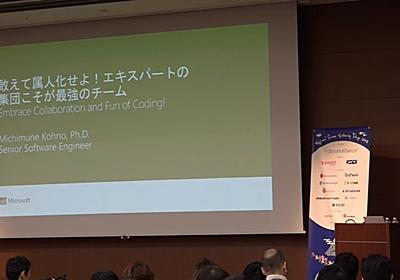 """米Microsoftで働く日本人エンジニアが語る、""""楽しく開発""""するために必要なこと - ログミーTech"""