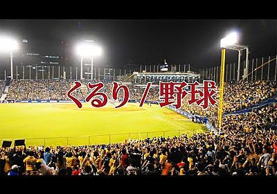 くるり - 野球 Lyric Video