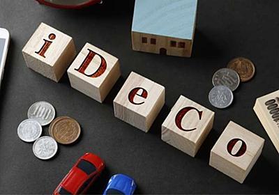 iDeCo(イデコ)の金融機関は変更可能?|手数料などのデメリットを解説 - 現役投資家FPが語る