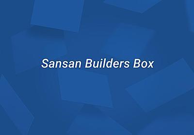 エンジニアキャリア論(エンジニア type 対談後記) - Sansan Builders Box