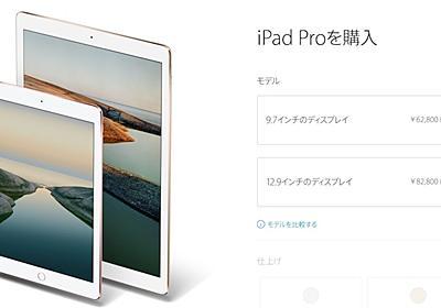 おや、iPad Proが思った以上に安くなってるぞ…? | ギズモード・ジャパン