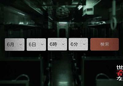 ジョルダンの乗換案内で「6月6日6時6分」と検索すると…… 存在しない駅に導かれ、そして…… - ねとらぼ