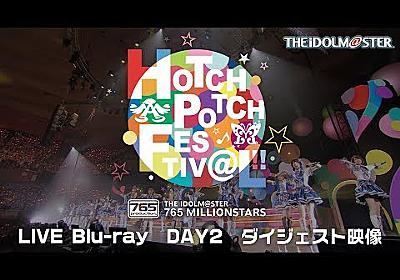 THE IDOLM@STER 765 MILLIONSTARS HOTCHPOTCH FESTIV@L!! 【DAY2】ダイジェスト映像 - YouTube
