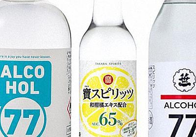 トレンド:高濃度酒、高殺菌 消毒液代わり、売れ行き好調 - 毎日新聞