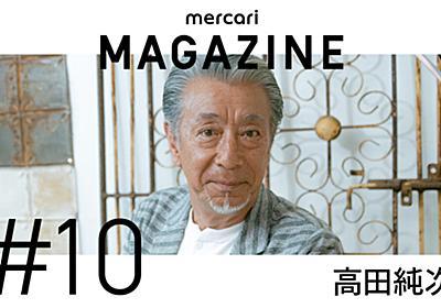 「メルカリと一人カラオケが好き」高田純次の変化を面白がる生き方| 好きなものと生きていく - メルカリマガジン
