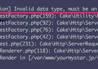 CakePHP 3.4.7 にあげようとしたら思わぬところでハマったので、それが設定ファイルだったとしても変数名はちゃんと考えてつけましょう、という話。 - ユアマイスター株式会社エンジニアブログ