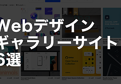 LINEのUIデザイナーが参考にするWebデザインギャラリーサイト6選 LINEクリエイティブセンター note