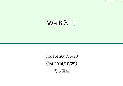 introduction of WalB