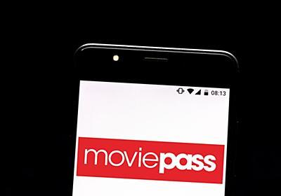 「月1,100円で映画館行き放題」夢のサービスが破たん…MoviePassが遺したもの - シネマトゥデイ
