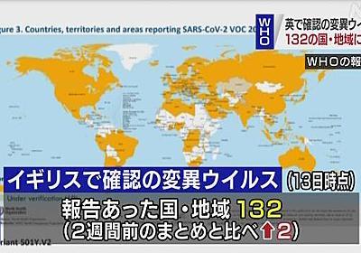 英で確認の変異ウイルス 「132の国と地域に」WHOが報告書公表 | 新型コロナウイルス | NHKニュース