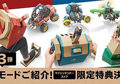 『Nintendo Labo ドライブキット』で遊べるすべてのモードを公開! マイニンテンドーストア限定特典「おかたづけボックス」付きも登場! | トピックス | Nintendo