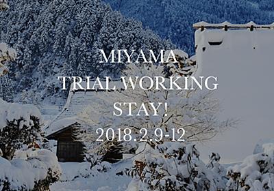 美山トライアルワーキングステイ2018   美山町・京都移住計画企画