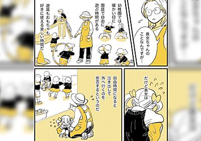 子育て漫画「自由が苦手な子」で描かれた母のアドバイスが保育士も感心するほど適切。自身の体験とリンクする人達も - Togetter