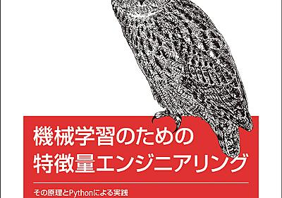 O'Reilly Japan - 機械学習のための特徴量エンジニアリング
